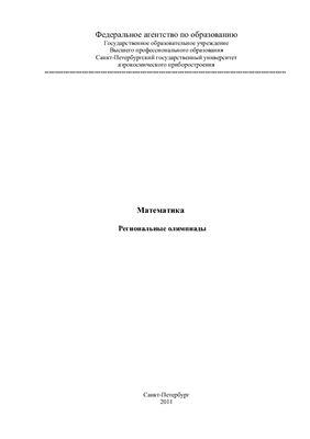 Гусман Ю.А., Смирнов А.О. Математика: региональные олимпиады