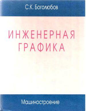 Боголюбов С.К. Инженерная графика