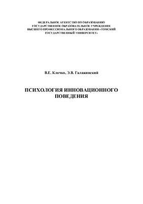 Клочко В.Е., Галажинский Э.В. Психология инновационного поведения