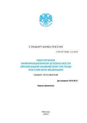 СТО БР ИББС-1.0-2010 Обеспечение информационной безопасности организаций банковской системы Российской Федерации. Общие положения