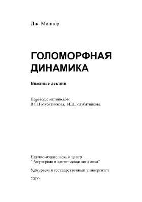 Милнор Дж. Голоморфная динамика
