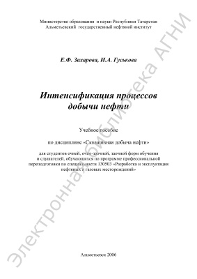 Захарова Е.Ф., Гуськова И.А. Интенсификация процессов добычи нефти