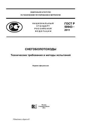 ГОСТ Р 50943-2011 Снегоболотоходы. Технические требования и методы испытаний