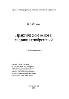 Сергеев Б.С. Практические основы создания изобретений