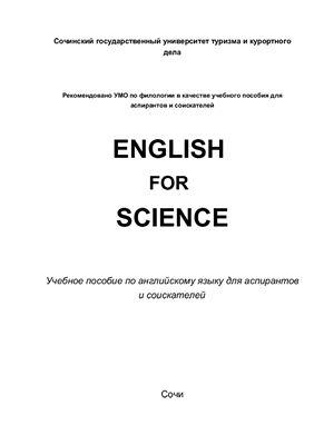 Костиникова О.А. Английский язык для аспирантов