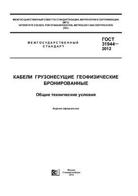 ГОСТ 31944-2012 Кабели грузонесущие геофизические бронированные. Общие технические условия