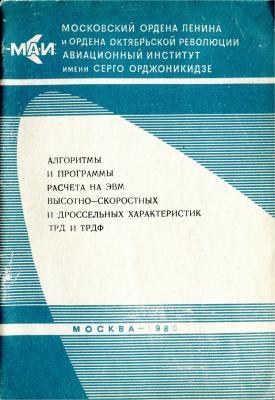 Бакулев В.И., Худенко Б.Г. Алгоритмы и программы расчёта высотно-скоростных и дроссельных характеристик ТРД и ТРДФ