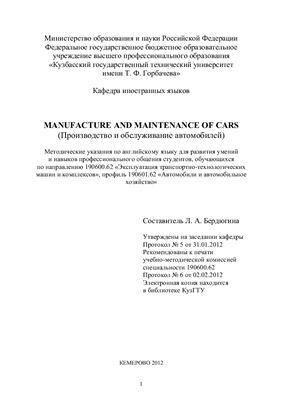 Бердюгина Л.А. Manufacture and maintenance of Cars (Производство и обслуживание автомобилей)
