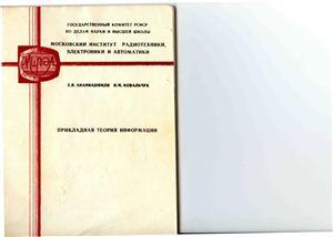 Ананиашвили Е.В., Ковальчук Я.М. Прикладная теория информации