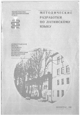 Двинятина Л.А., Забинкова Н.Н. и др Методические разработки по латинскому языку