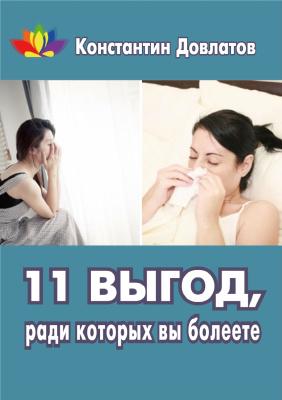 Довлатов К. 11 выгод, ради которых вы болете