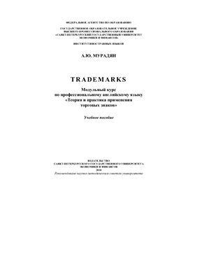 Мурадян А.Ю. Trademarks