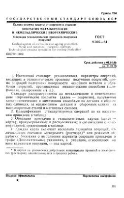 Сборник ГОСТов по единой системе защиты от коррозии и старения (ЕСЗКС), (сборник ГОСТов по гальванике)