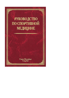 Маргазин В.А. (ред.) Руководство по спортивной медицине
