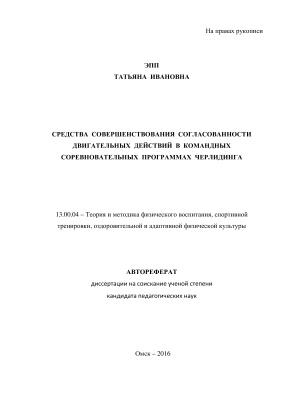 Эпп Т.И. Средства совершенствования согласованности двигательных действий в командных соревновательных программах черлидинга