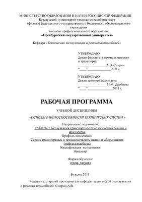 Рабочая программа - Основы работоспособности технических систем