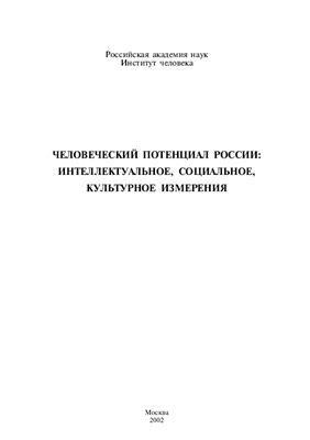Юдин Б.Г. (отв. ред.). Человеческий потенциал России. Интеллектуальное, социальное, культурное измерения