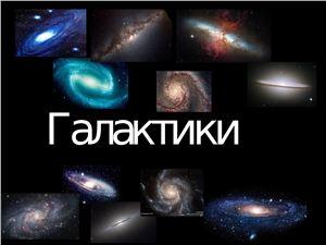 Самые красивые галактики Вселенной