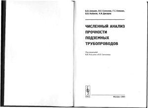 Алешин В.В., Селезнев В.Е. и др. Численный анализ прочности подземных трубопроводов