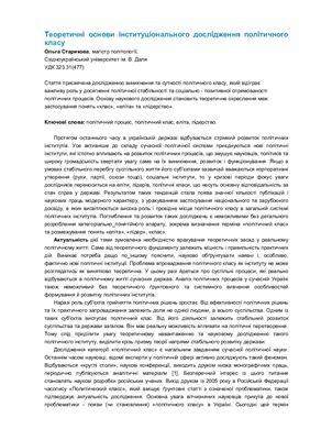 Старикова О. Теоретичні основи інституціонального дослідження політичного класу
