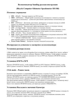 Велокомпьютер Sunding русская инструкция (Bicycle Computer Odometer Speedometer SD-548)