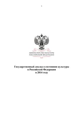 Государственный доклад о состоянии культуры в Российской Федерации в 2014 году