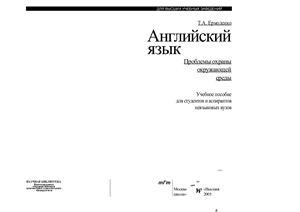 Ермоленко Т.А. Английский язык: Проблемы охраны окружающей среды