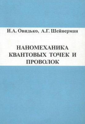 Овидько И.А., Шейнерман А.Г. Наномеханика квантовых точек и проволок