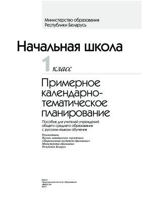Тиринова О.И. и др. Начальная школа. 1 класс. Примерное календарно-тематическое планирование