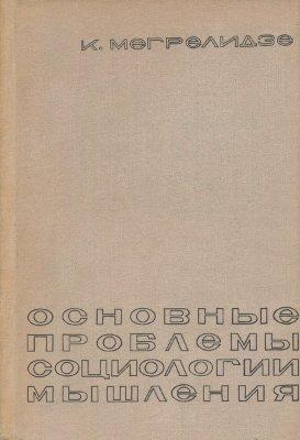 Мегрелидзе К.Р. Основные проблемы социологии мышления