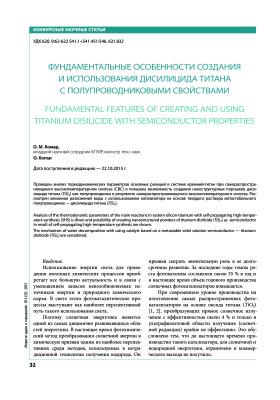 Комар О.М. Фундаментальные особенности создания и использования дисилицида титана с полупроводниковыми свойствами