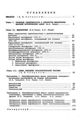 Чуприков А.П., Педак А.А, Линев А.Н. Шизофрения