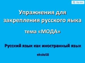 Упражнения для закрепления русского языка: тема Мода