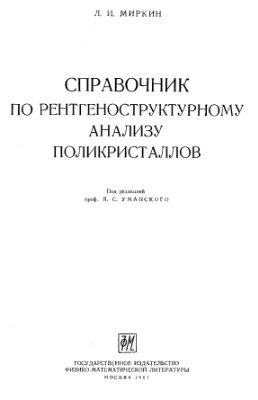 Миркин Л.И. Справочник по рентгеноструктурному анализу поликристаллов