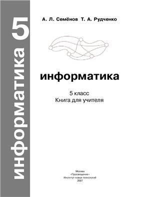 Семенов А.Л., Рудченко Т.А. Информатика. 5 класс: книга для учителя