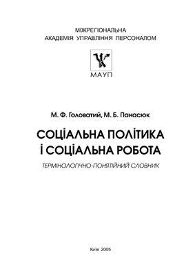 Головатий М.Ф. Соціальна політика і соціальна робота