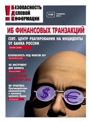 Безопасность Деловой Информации 2014 № 05