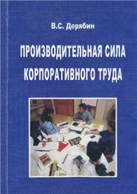 Дерябин В.С. Производительная сила корпоративного труда