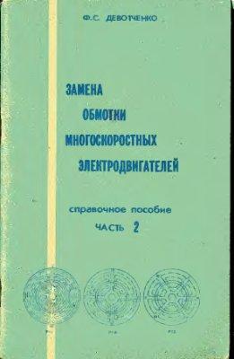 Девотченко Ф.С. Справочное пособие - Замена обмотки многоскоростных электродвигателей. Часть 2