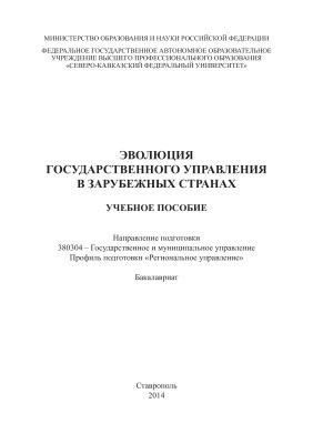 Островская В.Н., Дорина Е.Б., Воронцова Г.В. и др. Эволюция государственного управления в зарубежных странах