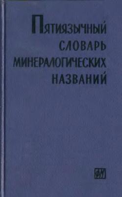 Нахимжан О.Э. (сост.) Пятиязычный словарь минералогических названий: английский, испанский, немецкий, русский, французский