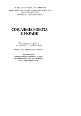 Звєрєва І.Д. (ред.) Соціальна робота в Україні. Навчальний посібник
