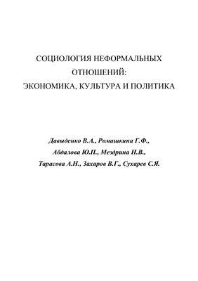 Давыденко В.А. Социология неформальных отношений: экономика, культура и политика