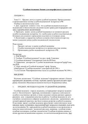 Лекции - Судебная медицина (для непрофильных слушателей)