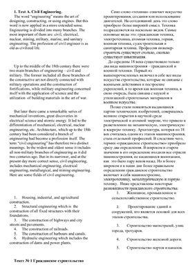 Шлюшенкова Т.Б. Тексты и переводы из 96 методички
