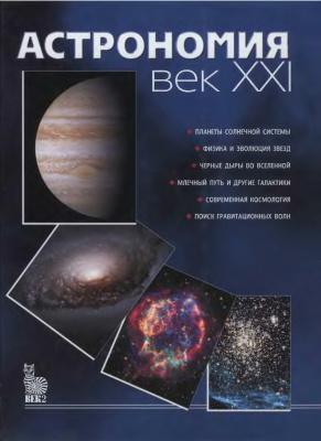 Сурдин В.Г. (ред.) Астрономия: век XXI