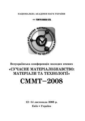 Всеукраїнська конференція молодих вчених Сучасне матеріалознавство: матеріали та технології СММТ-008 12-4 листопада 2008 р