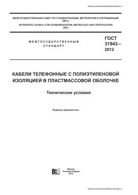 ГОСТ 31943-2012 Кабели телефонные с полиэтиленовой изоляцией в пластмассовой оболочке. Технические условия