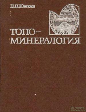Юшкин Н.П. Топоминералогия