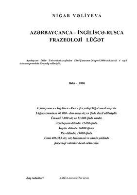 Алиева Нигар (ред.) Азербайджанско-англо-русский фразеологический словарь